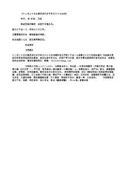 《十二月二十日立春系癸巳岁予年已六十七白刘》