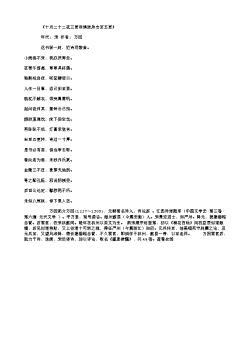 《十月二十二夜三更读清波杂志至五更》