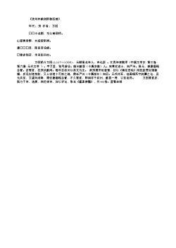 《送刘仲鼎浏阳教四首》