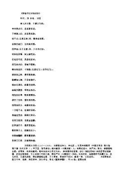 《释临邛记方物戏作》