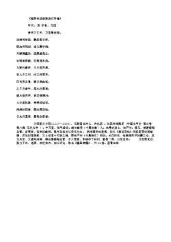 《题吴仲远游淮送行诗卷》
