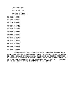 《题陈宗鲁东山书塾》