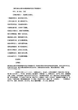 《题东坡先生惠州定惠院海棠诗后赵子昂画像并》