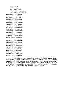 《题郎川纪胜图》