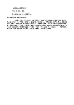《题吴山长文英野舟五首》_2