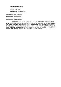 《题王瓛王圭母郭氏义节记》