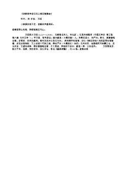 《送黟县学官江归上饶石湖精舍》