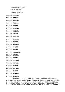 《泝行回溪三十里入婺源县界》