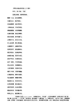 《同张文焕过吴式贤二十六韵》