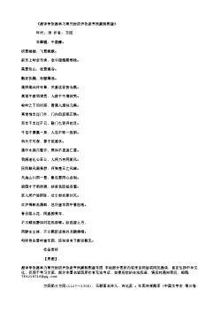 《题译学张提举乃尊开封府尹张彦亨所藏郭熙盘》