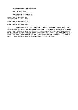 《用韵谢湖州总管李才甫附周汉东寄声》