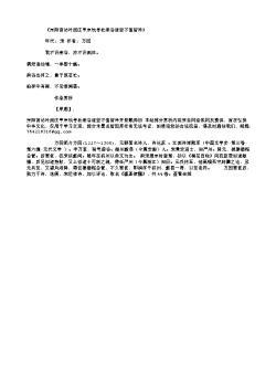《宗阳宫访叶西庄亨宗饮寻杜南谷道坚不值留诗》