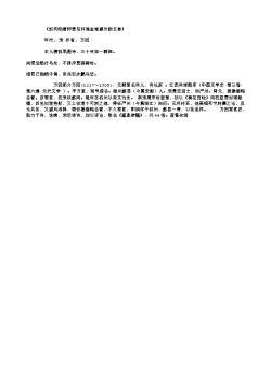 《赵宾旸唐师善见和涌金城望次韵五首》_4