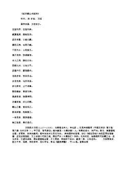 《赵氏鄮山书院诗》