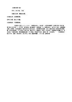 《仲夏书事十首》_7