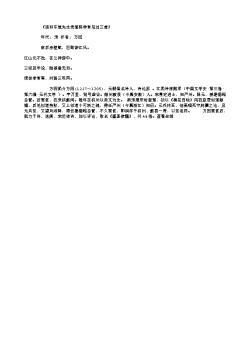 《追和东坡先生亲笔陈季常见过三首》_2