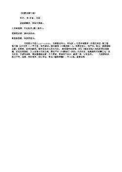 《仲夏书事十首》_6