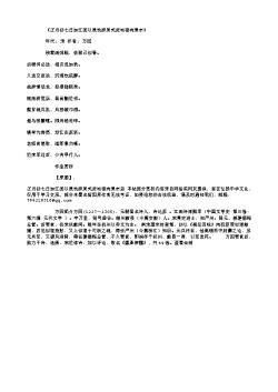 《正月初七日如江西以畏饮辞吴式贤宅宿向果市》