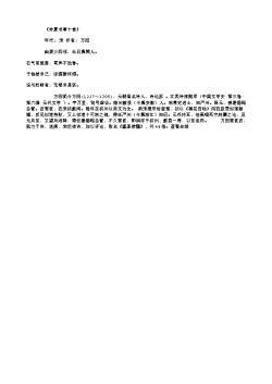 《仲夏书事十首》_2
