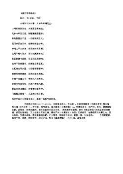 《赠江东李提学》