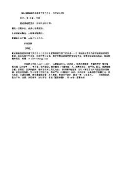 《真定路教授鹿泉李君丁亥五月十二日已时生紫》