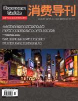《消费导刊》2015年2月刊