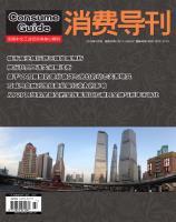 《消费导刊》2015年1月刊