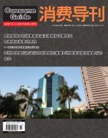 《消费导刊》2015年4月刊