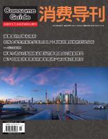 《消费导刊》2015年6月刊