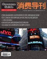 《消费导刊》2015年3月刊