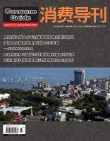 《消费导刊》2015年5月刊
