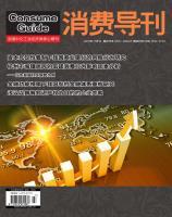 《消费导刊》2015年11月刊