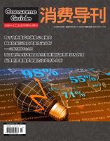 《消费导刊》2015年10月刊