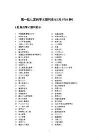 第一批认定的学术期刊名单(共5756种)