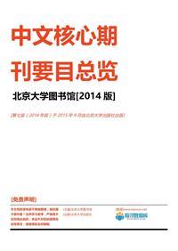 中文核心期刊要目总览2014版(第七版)