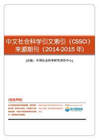 中文社会科学引文索引(CSSCI)(2014-2015年)来源期刊目录