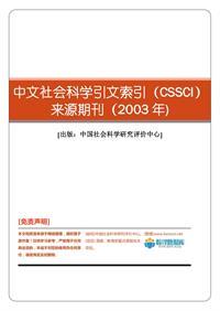 中文社会科学引文索引(CSSCI)(2003年)来源期刊目录