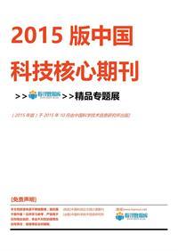2015年版中国科技核心期刊目录
