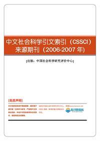 中文社会科学引文索引(CSSCI)(2006-2007年)来源期刊目录