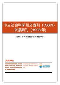 中文社会科学引文索引(CSSCI)(1998年)来源期刊目录