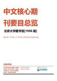 中文核心期刊要目总览1996版(第二版)