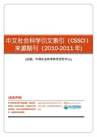 中文社会科学引文索引(CSSCI)(2010-2011年)来源期刊目录