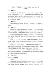 《赣州中心城市公共停车场专项规划(2015-2030)》(公示稿)
