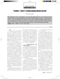 """""""互联网+""""背景下中国移动战略发展现状及思考"""