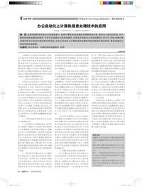 办公自动化上计算机信息处理技术的应用