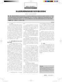 刍议居民消费结构转型对经济增长的影响