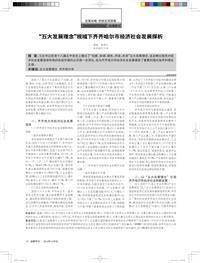 """""""五大发展理念""""视域下齐齐哈尔市经济社会发展探析"""