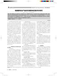 铅酸蓄电池产品的环境影响定量评价研究