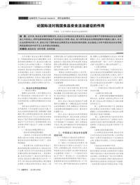 论国际法对我国食品安全法治建设的作用