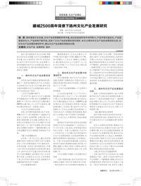建城2500周年背景下扬州文化产业发展研究
